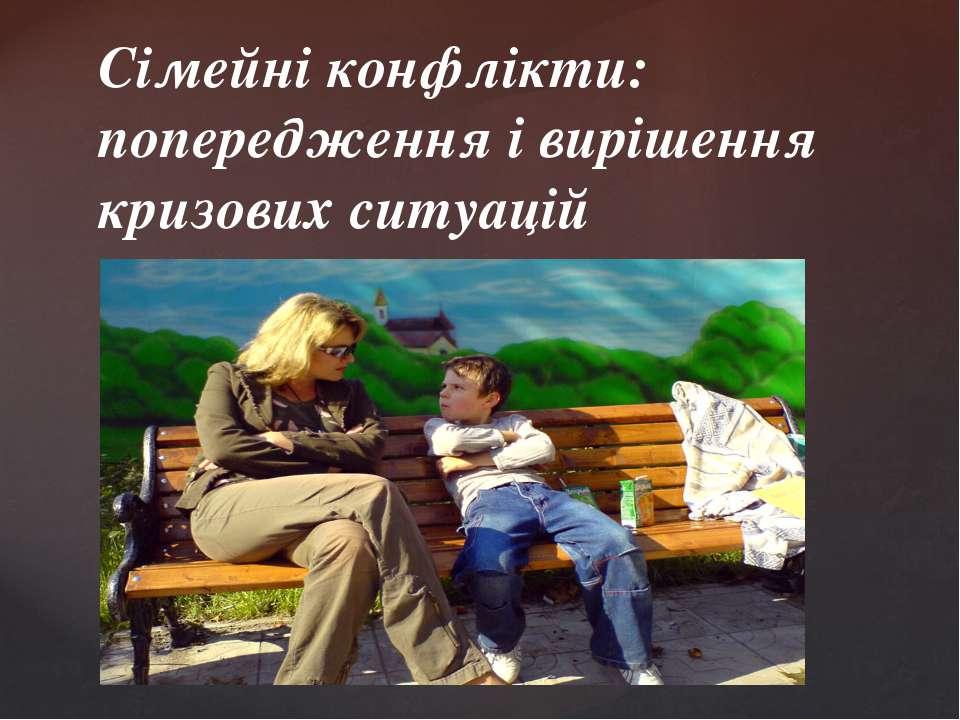 Сімейні конфлікти: попередження і вирішення кризових ситуацій