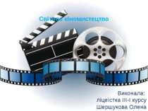 Світове кіномистецтво Виконала: ліцеїстка ІІІ-І курсу Шершукова Олена
