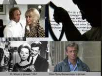 У 1960-1970-х рр. у французький кінематограф приходить ціла плеяда акторів, с...