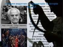 """Галерея видатних кінорежисерів та акторів Франції Кадр з фільму """" Собор Париз..."""