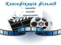 Класифікація фільмів трагедія комедія трагікомедія