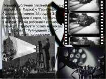 """Перший публічний платний кіносеанс відбувся в Парижі,у """"Гран кафе"""" на бульвар..."""