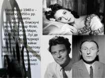 Наприкінці 1940-х – початку 1950-х рр. здобувають популярність блискучі актор...