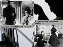 """Кадр з фільму """"Пармська обитель"""" Кадр з фільму """"Червоне і чорне"""""""