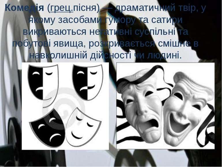 Комедія (грец.пісня)— драматичний твір, у якому засобами гумору та сатири ви...