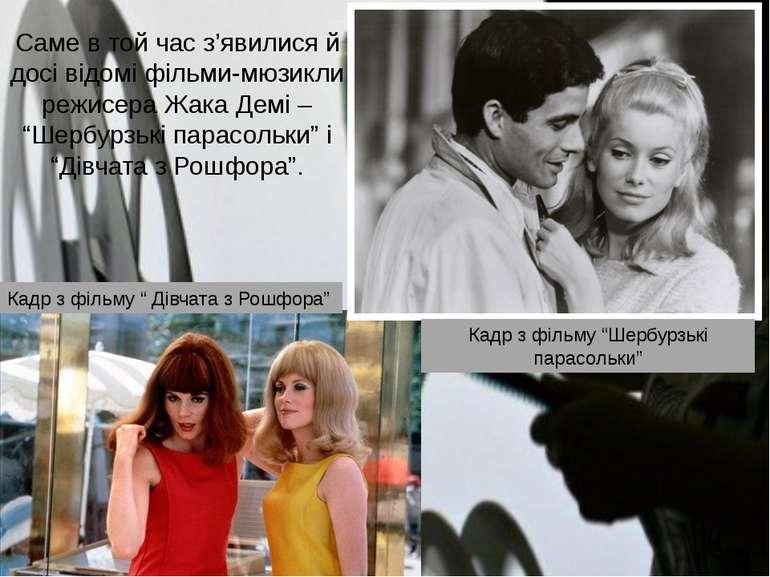 """Саме в той час з'явилися й досі відомі фільми-мюзикли режисера Жака Демі – """"Ш..."""