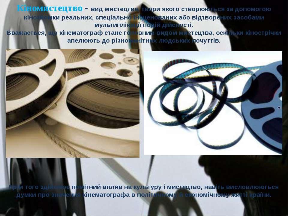 Кіномистецтво - вид мистецтва, твори якого створюються за допомогою кінозйомк...