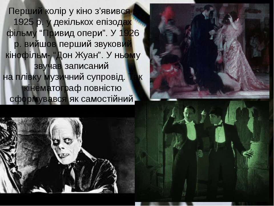 """Перший колір у кіно з'явився в 1925 р. у декількох епізодах фільму """"Привид оп..."""
