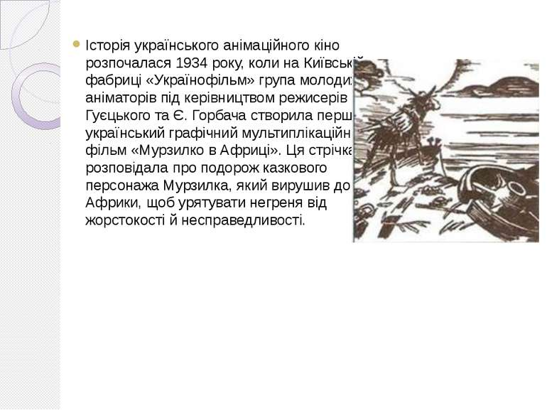 Історія українського анімаційного кіно розпочалася 1934 року, коли на Київськ...