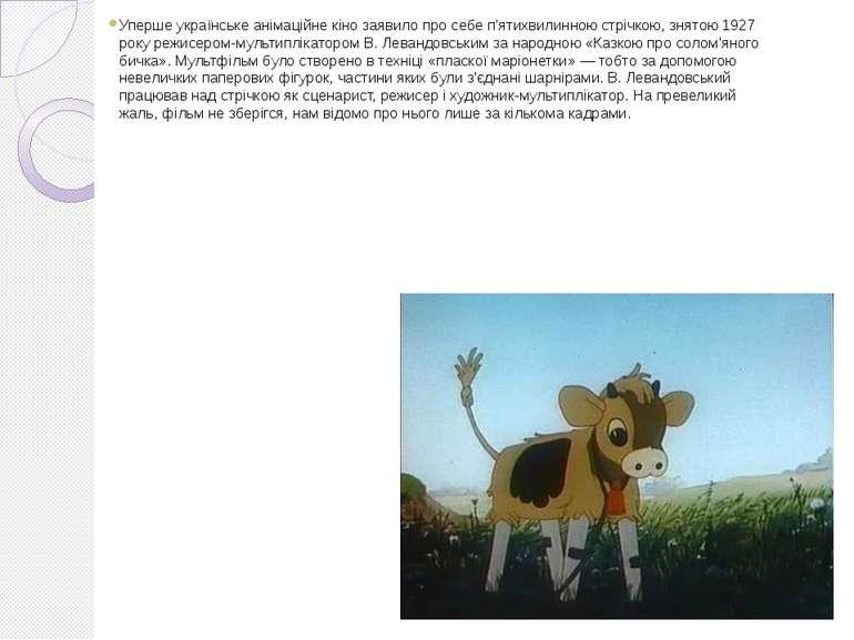Уперше українське анімаційне кіно заявило про себе п'ятихвилинною стрічкою, з...