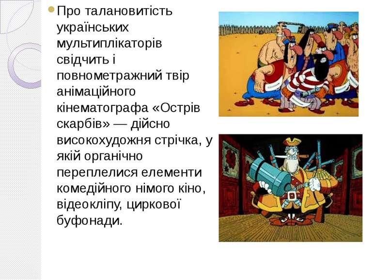 Про талановитість українських мультиплікаторів свідчить і повнометражний твір...
