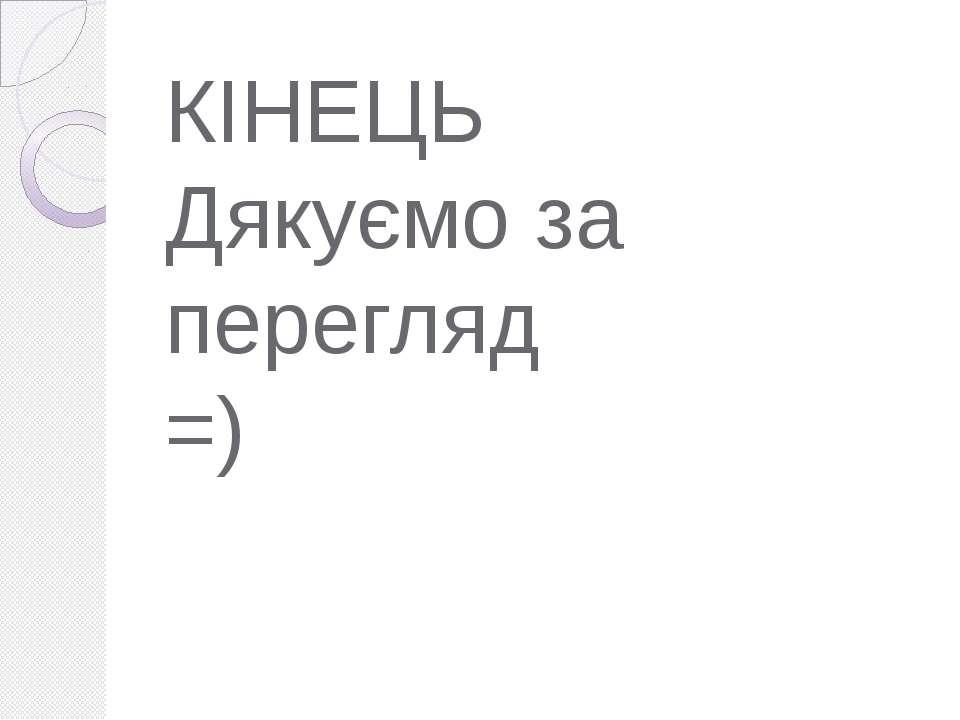 КІНЕЦЬ Дякуємо за перегляд =)