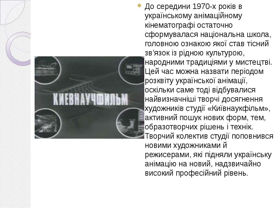 До середини 1970-х років в українському анімаційному кінематографі остаточно ...