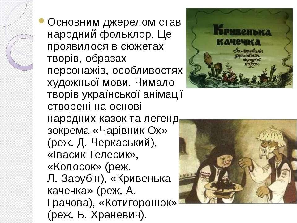 Основним джерелом став народний фольклор. Це проявилося в сюжетах творів, обр...