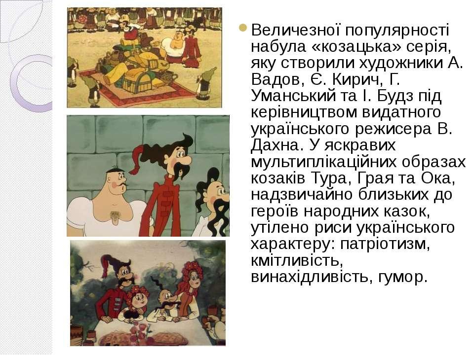 Величезної популярності набула «козацька» серія, яку створили художники А. Ва...
