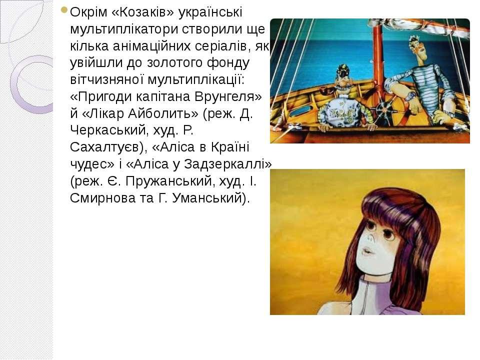 Окрім «Козаків» українські мультиплікатори створили ще кілька анімаційних сер...