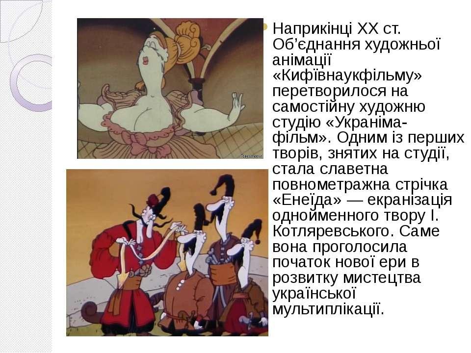 Наприкінці XX ст. Об'єднання художньої анімації «Кифївнаукфільму» перетворило...