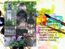 """Ще в 1896 році Чехов відзначив у щоденнику: """"У Левітана розширення аорти """". Н..."""
