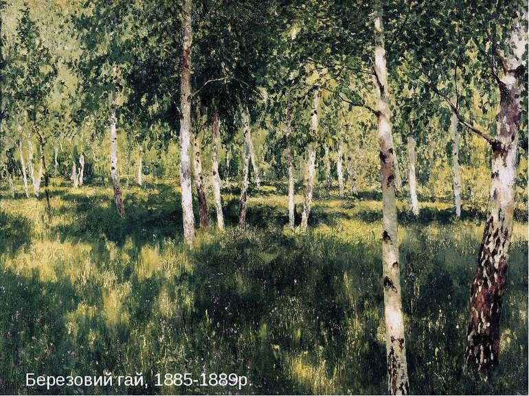 Березовий гай, 1885-1889р.
