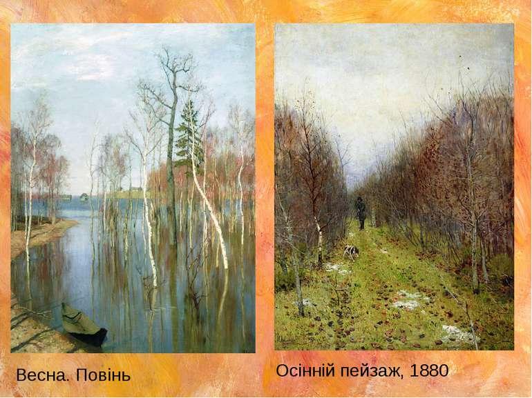 Весна. Повінь Осінній пейзаж, 1880