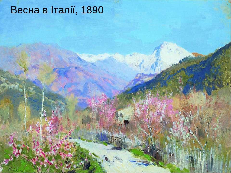 Весна в Італії, 1890