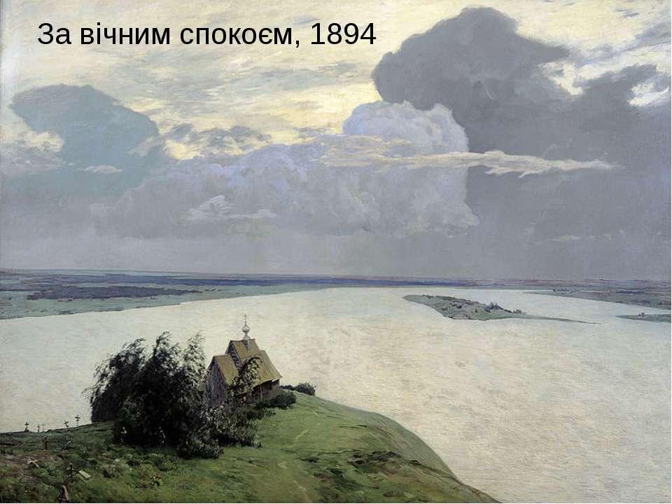 За вічним спокоєм, 1894
