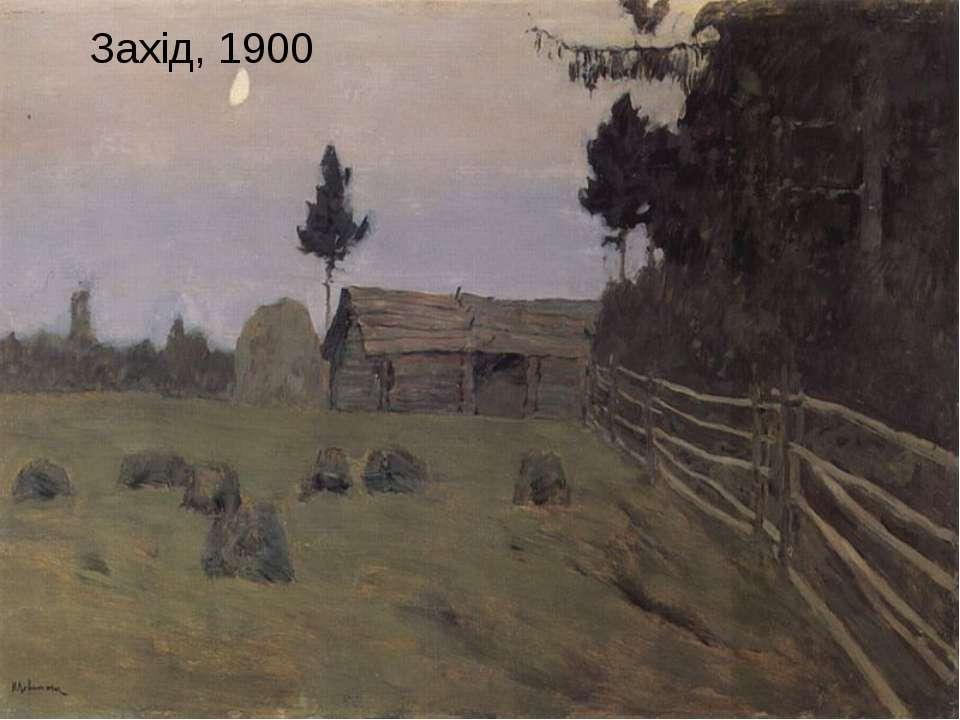 Захід, 1900