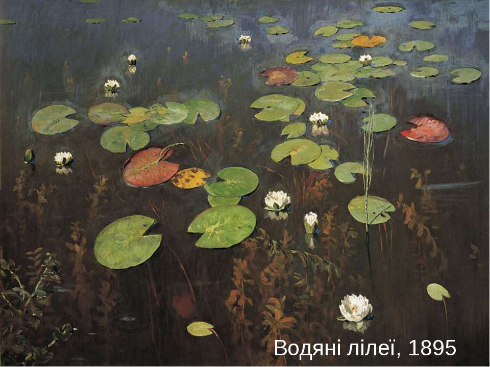 Водяні лілеї, 1895