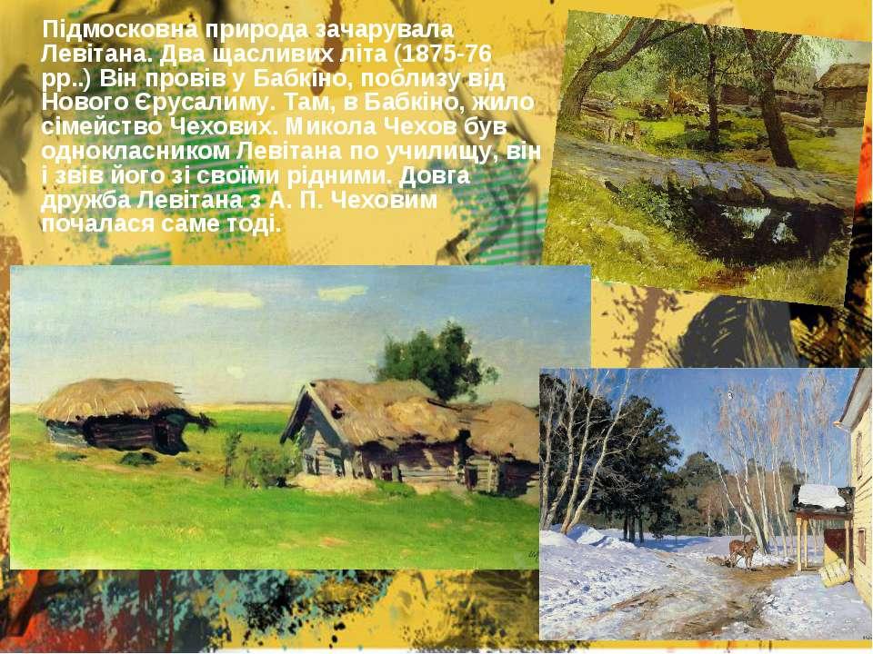 Підмосковна природа зачарувала Левітана. Два щасливих літа (1875-76 рр..) Він...