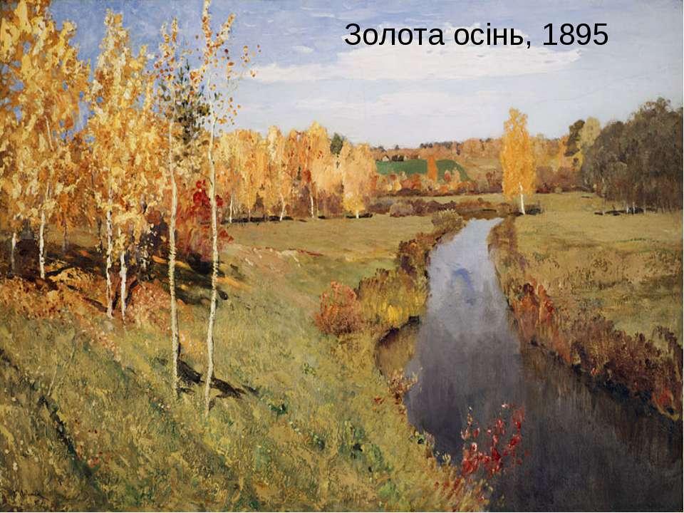 Золота осінь, 1895