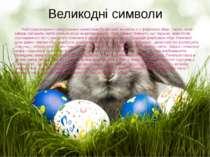 Великодні символи Найпоширенішими і невід'ємними символами Великодня звичайно...
