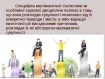 Специфіка математичної статистики як особливої наукової дисципліни полягає в ...