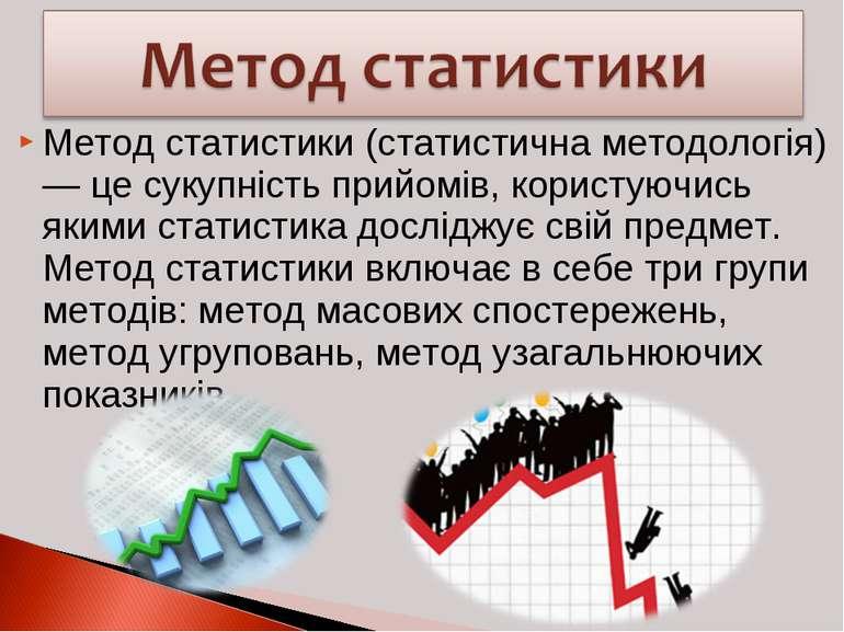Метод статистики (статистична методологія)— це сукупність прийомів, користуюч...