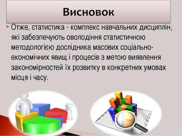 Отже, статистика - комплекс навчальних дисциплін, які забезпечують оволодіння...