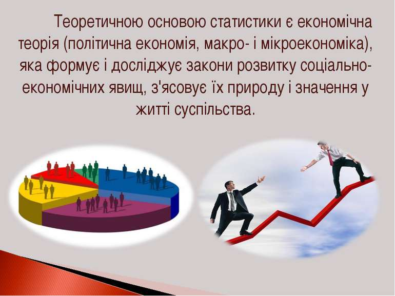 Теоретичною основою статистики є економічна теорія (політична економія, макро...