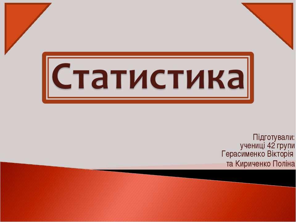 Підготували: учениці 42 групи Герасименко Вікторія та Кириченко Поліна