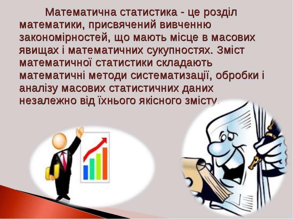 Математична статистика - це розділ математики, присвячений вивченню закономір...