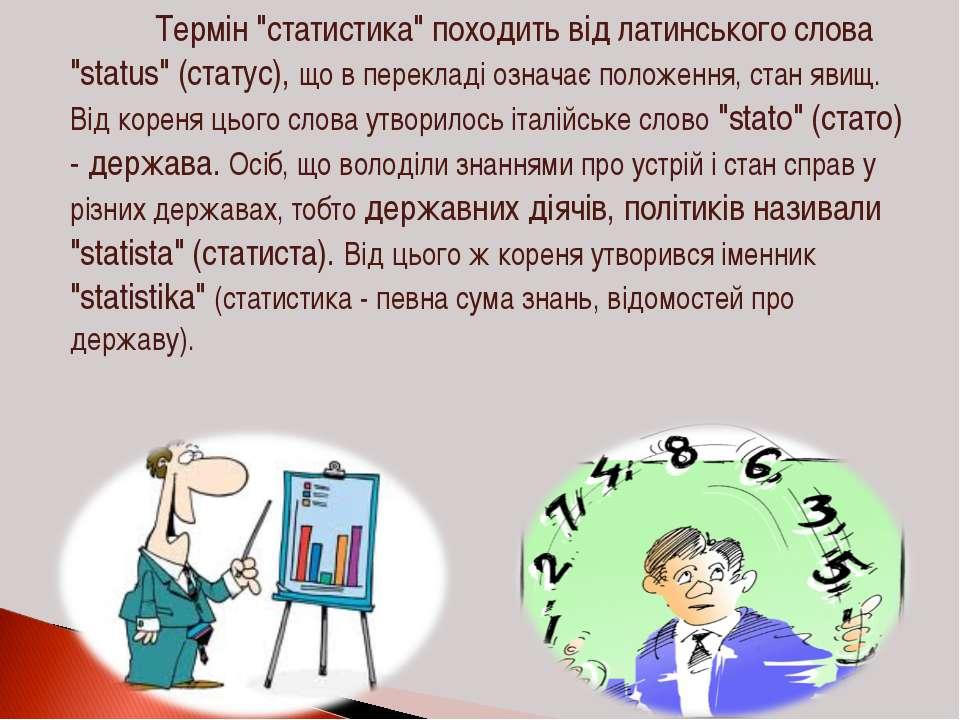 """Термін """"статистика"""" походить від латинського слова """"status"""" (статус), що в пе..."""