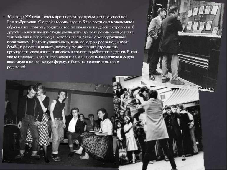 50-е годы XX века – очень противоречивое время для послевоенной Великобритани...