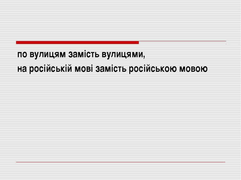 по вулицям замість вулицями, на російській мові замість російською мовою