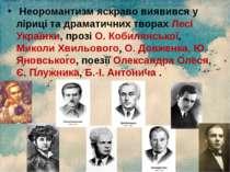 Неоромантизм яскраво виявився у ліриці та драматичних творах Лесі Українки, ...