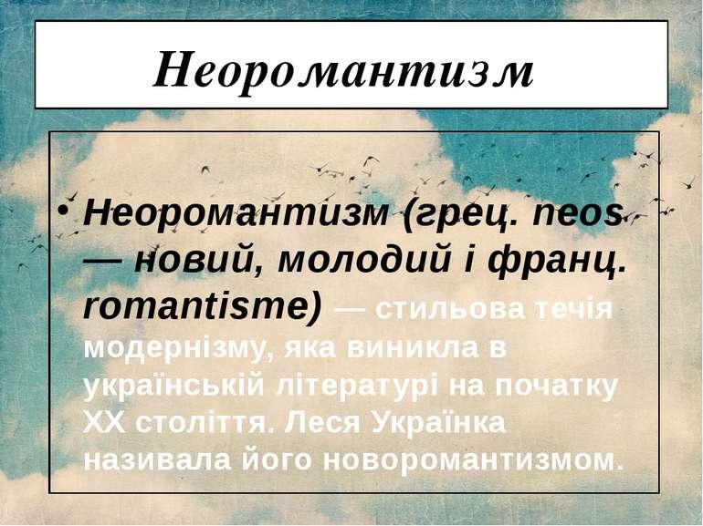 Неоромантизм Неоромантизм (грец. neos — новий, молодий і франц. romantisme) —...