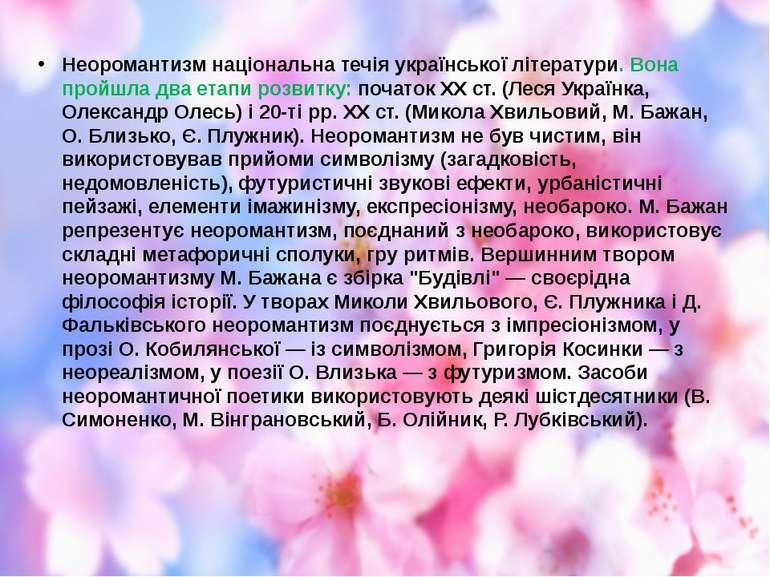 Неоромантизм національна течія української літератури. Вона пройшла два етапи...