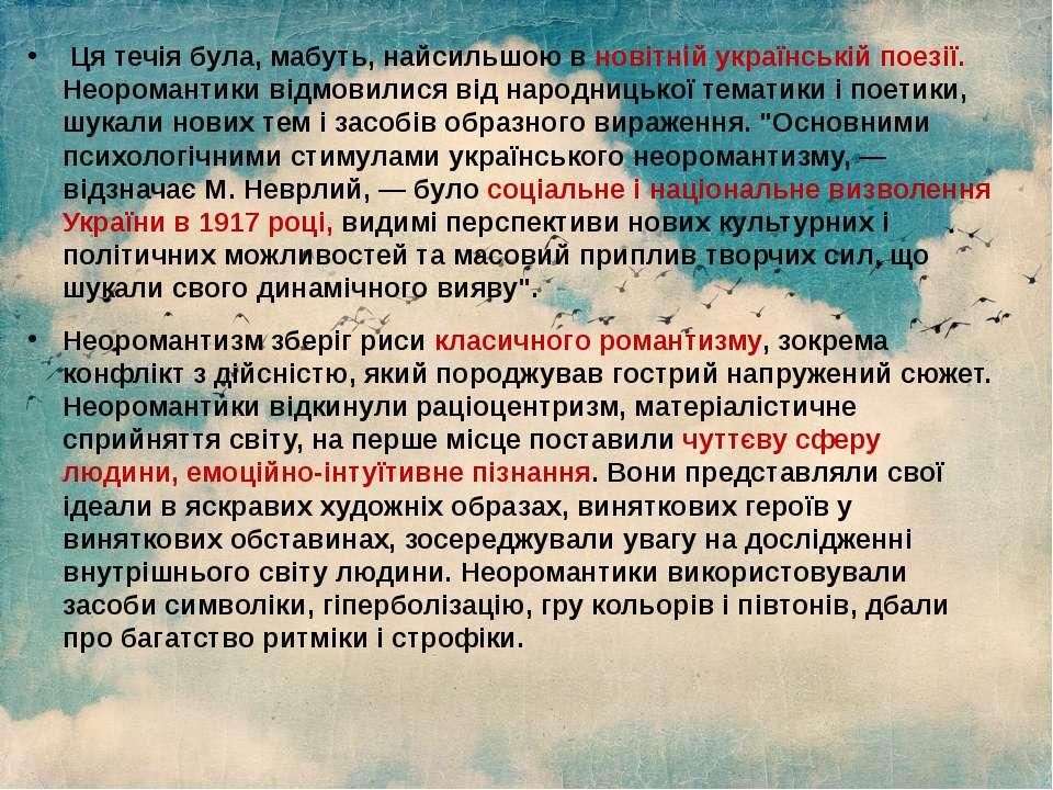 Ця течія була, мабуть, найсильшою в новітній українській поезії. Неоромантик...