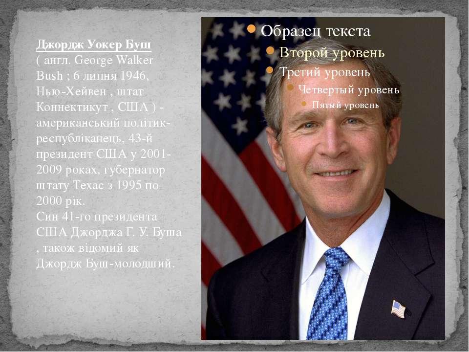 Джордж Уокер Буш ( англ. George Walker Bush ; 6 липня 1946, Нью-Хейвен , штат...