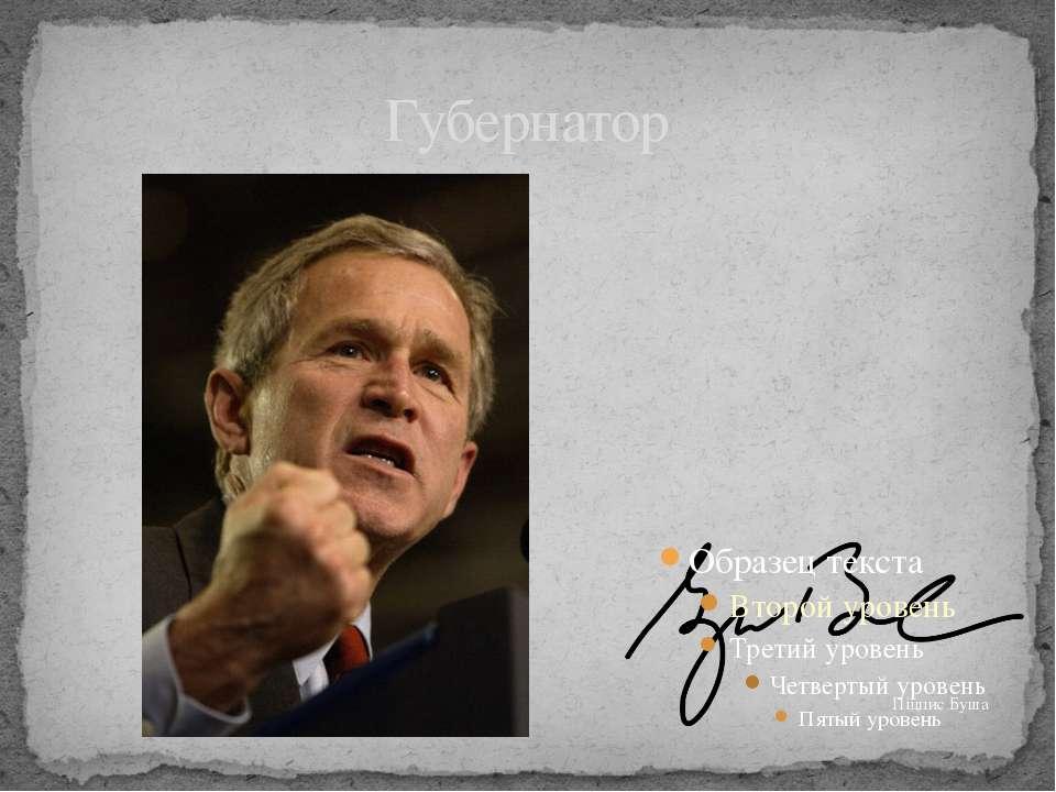 Губернатор Підпис Буша