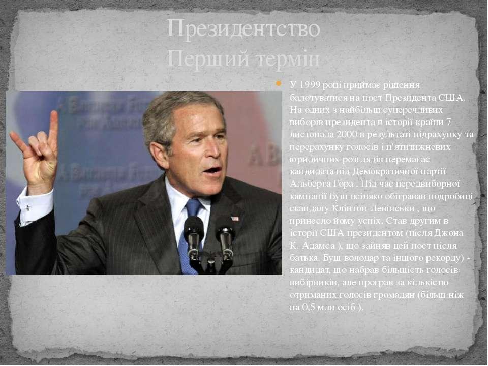 У 1999 році приймає рішення балотуватися на пост Президента США. На одних з н...