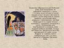 Божества зібралися на дні Небесної ріки, щоб придумати, як виманити Аматерасу...