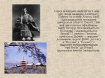 Серед оповідань виділяється міф про похід нащадка Аматерасу Дзімму на острів ...
