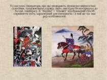 Усі наступні імператори, про які оповідають літописно-міфологічні склепіння, ...